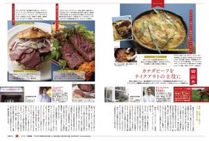 『専門料理』4月号記事