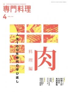 『専門料理』4月号表紙